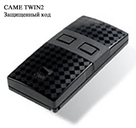 Came Twin 2 Инструкция